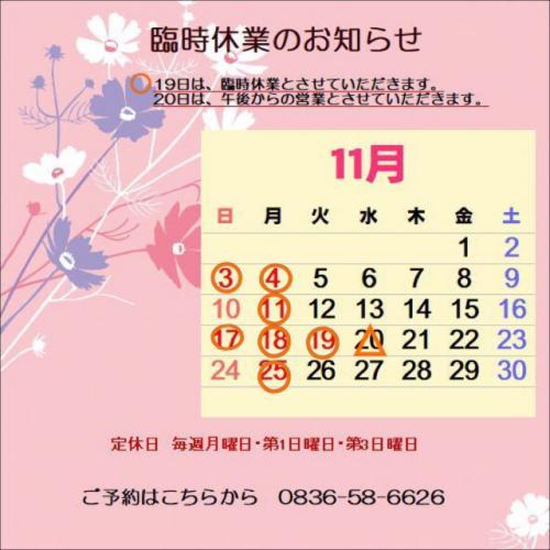 お知らせ☆11月のお休み☆
